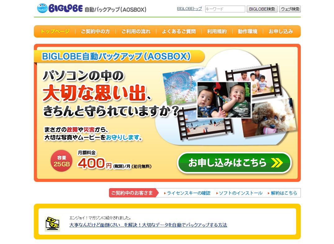 BIGLOBE自動バックアップ(AOSBOX)