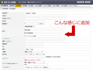 住所項目追加機能スクリーンショット1