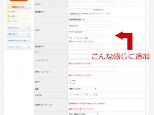 住所項目追加機能スクリーンショット2