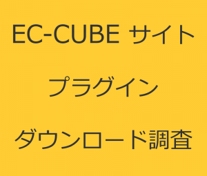 EC-CUBE プラグイン調査