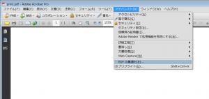 PDFの最適化01