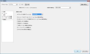 PDFの最適化02