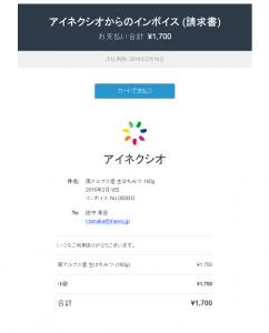 お支払い手順①(メール受信)