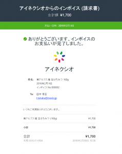 お支払い手順④(決済完了メール受信)